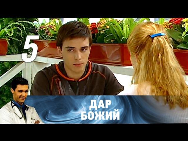 Дар Божий. Серия 5 (2008) Мелодрама @ Русские сериалы
