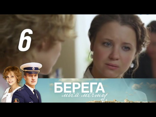 Берега моей мечты, серия 6 (2013)