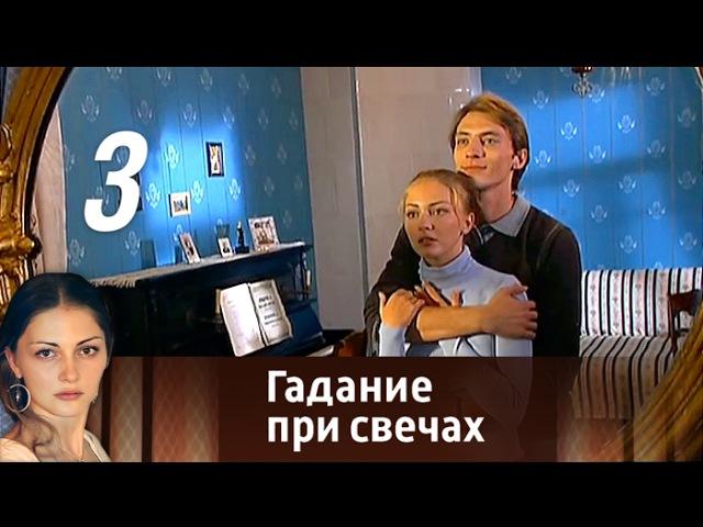 Гадание при свечах. Серия 3 (2010) Мелодрама, фантастика @ Русские сериалы