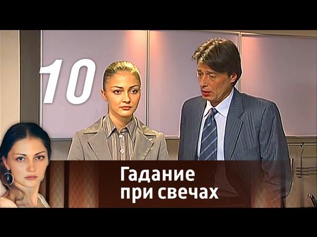 Гадание при свечах. Серия 10 (2010) Мелодрама, фантастика @ Русские сериалы