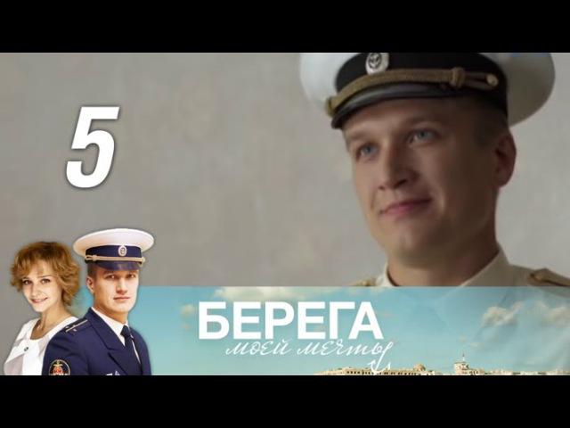 Берега моей мечты. Серия 5 (2013) Драма @ Русские сериалы