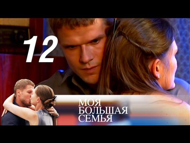 Моя большая семья. Серия 12 (2012) Мелодрама, детектив @ Русские сериалы
