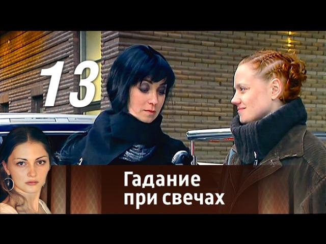 Гадание при свечах. Серия 13 (2010) Мелодрама, фантастика @ Русские сериалы