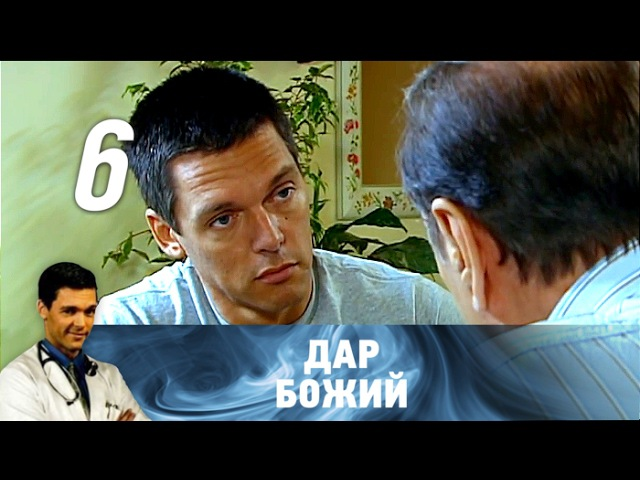 Дар Божий Серия 6 2008 Мелодрама @ Русские сериалы
