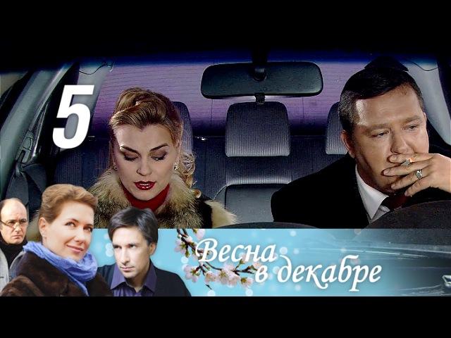 Весна в декабре. Серия 5 (2011) Мелодрама @ Русские сериалы