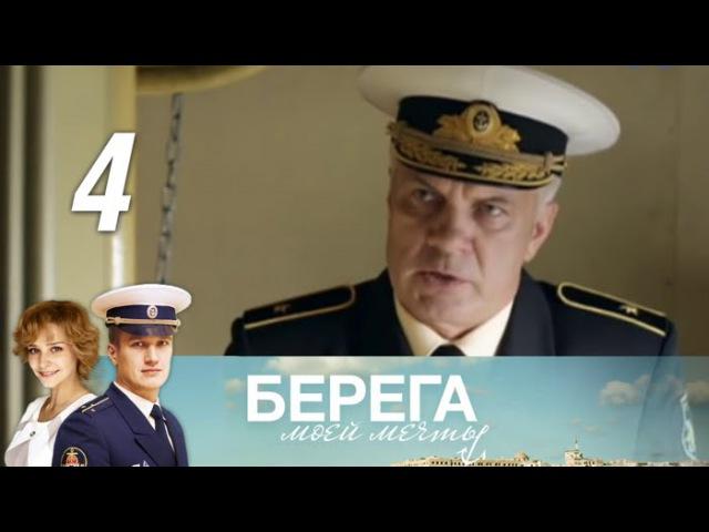 Берега моей мечты, серия 4 (2013)