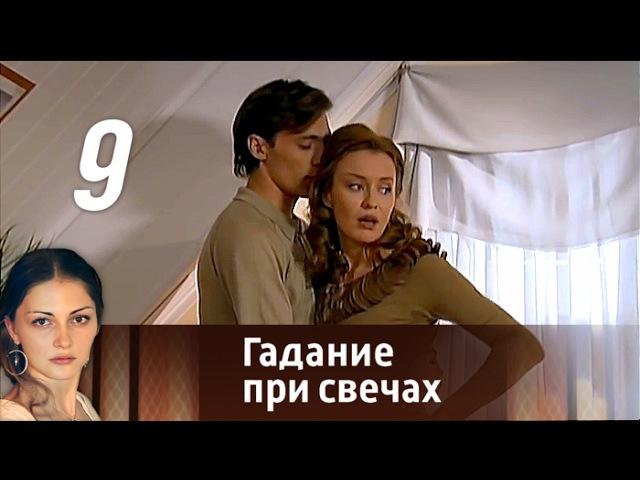 Гадание при свечах. Серия 9 (2010) Мелодрама, фантастика @ Русские сериалы