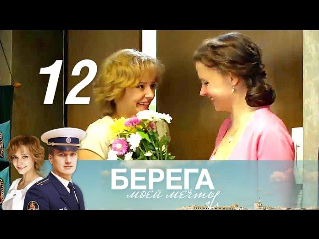 Берега моей мечты. Серия 12 (2013) Драма @ Русские сериалы