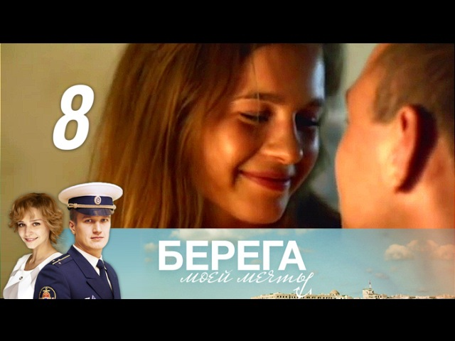 Берега моей мечты. Серия 8 (2013) Драма @ Русские сериалы