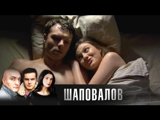 Шаповалов. Самозванцы (2012) Криминал, детектив @ Русские сериалы