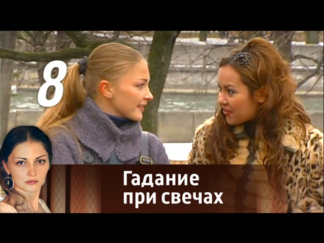 Гадание при свечах. Серия 8 (2010) Мелодрама, фантастика @ Русские сериалы