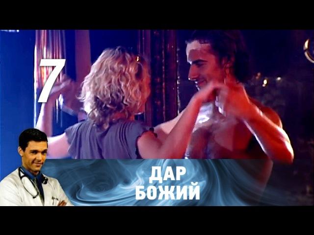 Дар Божий. Серия 7 (2008) Мелодрама @ Русские сериалы