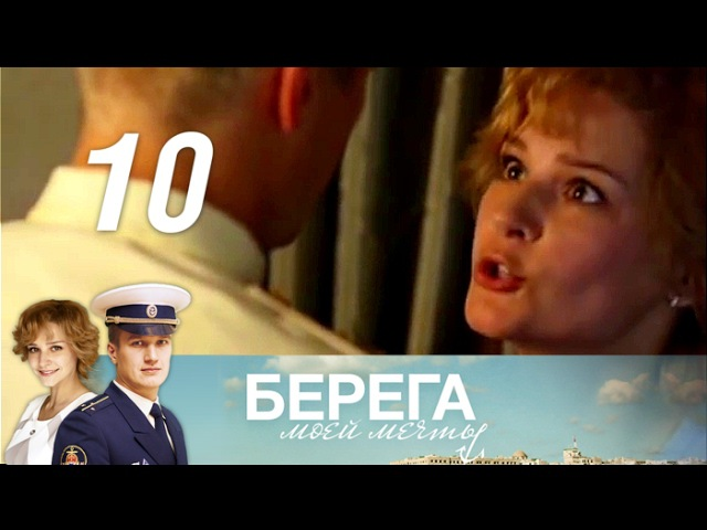 Берега моей мечты. Серия 10 (2013) Драма @ Русские сериалы