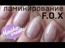 УКРЕПЛЕНИЕ ногтей FOX Cover Repair ЛАМИНИРОВАНИЕ ногтей FOX Cover. Уход за ногтями