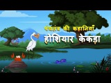 Hoshiyar Kekda | Panchatantra Tale in Hindi | Moral Stories for kids | होशियार केकड़ा
