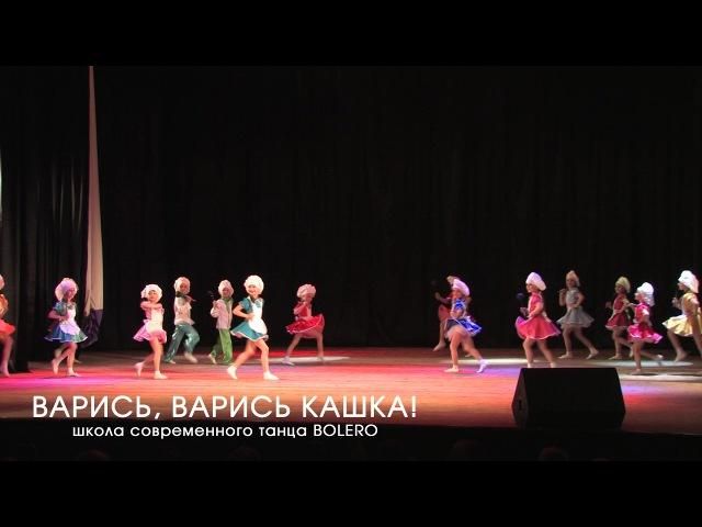 Варись, кашка! - Школа современного танца Bolero
