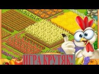 Моя Большая Ферма ТоповыйПроект Рунета Платит в Долларах