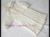Вязание.Конверт с аранами.2 часть.Knitted sleeping bag for a baby