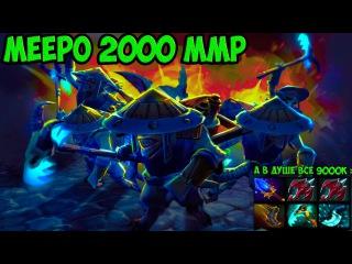 MEEPO2000MMPSEF'1D3M