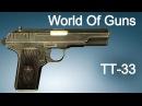 Пистолет ТТ. Мир оружия серия 02