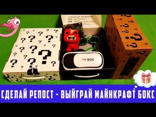 КОНКУРС - СДЕЛАЙ РЕПОСТ - ВЫЙГРАЙ БОКС МАЙНКРАФТ
