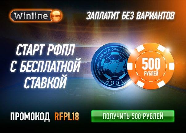 бесплатный прогноз на футбольные матчи бесплатно