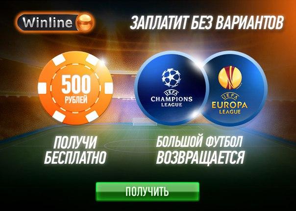 бесплатные прогнозы ставок на футбольные матчи