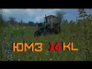 Farming Simulator 15 - Обзор мода - Трактор ЮМЗ 16 KL.