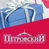 Петровский | Ижевск