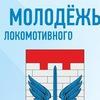 Молодежь Локомотивного городского округа