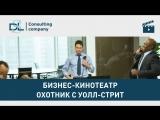 Охотник с Уолл-стрит — Русский трейлер