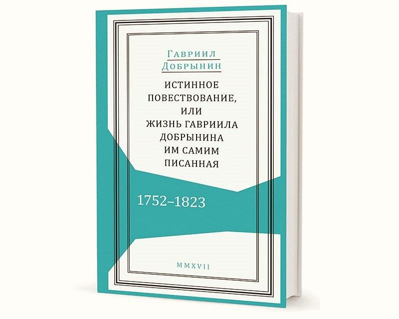 Истинное повествование, или Жизнь Гавриила Добрынина, им самим писанная. 1752–1823