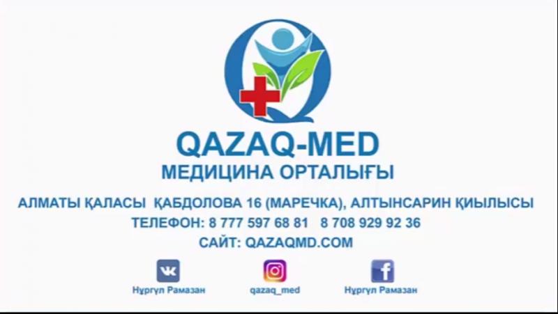 QAZAQ-MED медицина орталығында болдыңыз ба? Мұнда сіз өзіңізге қажетті сапалы ем ала аласыз!