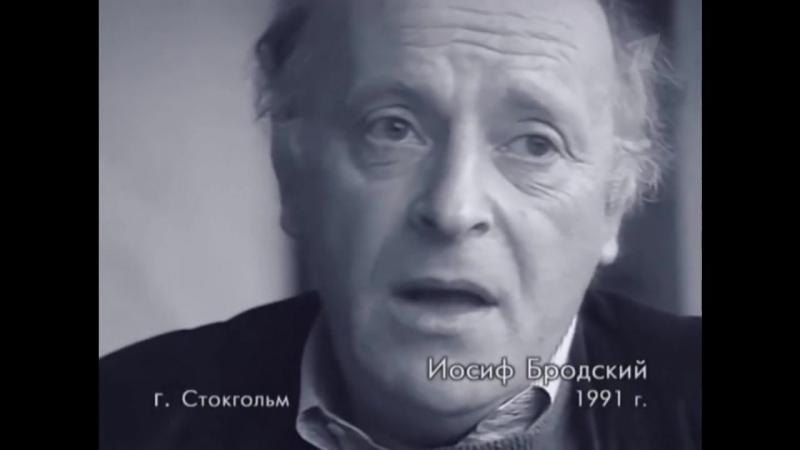 Иосиф Бродский (Часть интервью, Стокгольм, 1991)