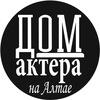 """""""Дом актёра на Алтае"""""""