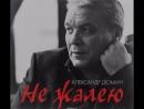 концерт в Ульяновске Александр Дюмин 13 03 17 1