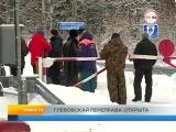 РТС MEDIA Глебовская переправа открыта