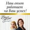 Ваш Учет | Бухгалтерский и налоговый учет | Уфа