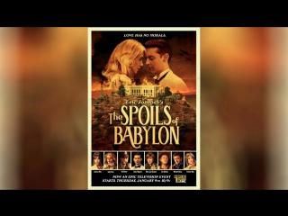Трофеи Вавилона (2012)   The Spoils of Babylon
