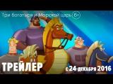 Три богатыря и морской царь. Трейлер нового мультфильма
