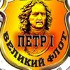 Петр I Великий Флот. Браузерная онлайн игра.