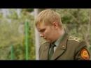 Кремлевские Курсанты Сезон 2 Серия 20
