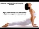 Хирургические возможности Нейрохирургического отделения №2 г Гомель Республика Беларусь
