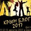 КРЫМБЛОГ. Фестиваль Блогеров в Крыму.