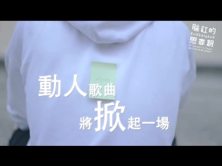 170706 Bolbbalgan4 (볼빨간 사춘기) 1st concert in Taipei