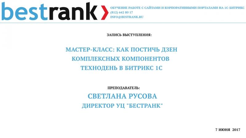 Светлана Русова. Мастер-класс. Как постичь дзен комплексных компонентов ТехноДень 1С-Битрикс