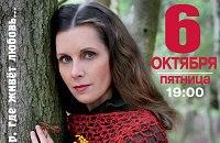 Купить билеты на Светлана Копылова