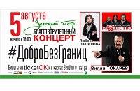 Купить билеты на Легенды шансона. Вилли Токарев, группа Рождество и Любовь Шепилова