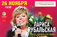Купить билеты на ТВОРЧЕСКИЙ ВЕЧЕР ЛАРИСЫ РУБАЛЬСКОЙ