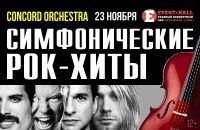 Шоу-концерт «Симфонические РОК-ХИТЫ» в исполнении Симфонического оркестра «CONCORD ORCHESTRA»